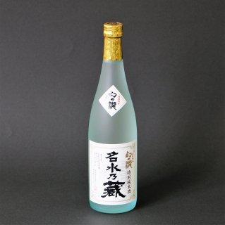 皇国晴酒造 銘水の蔵 特別純米酒