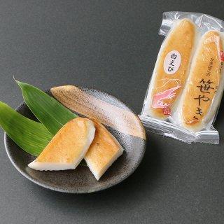 笹焼き 白えび