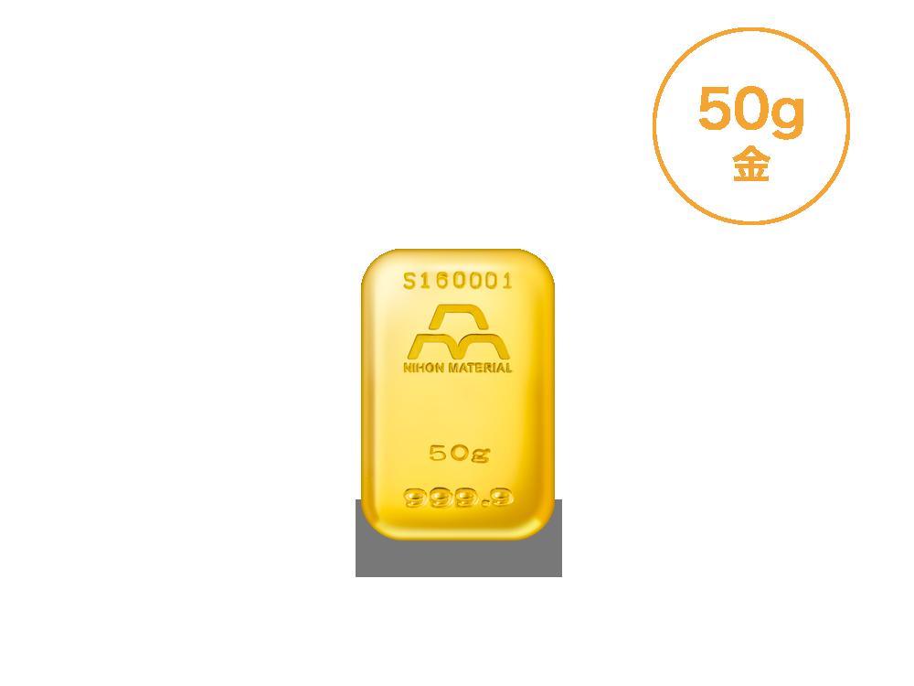 純金インゴット50g