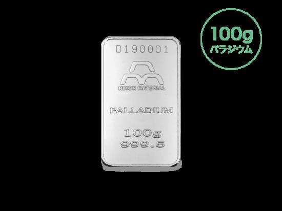パラジウムインゴット100g