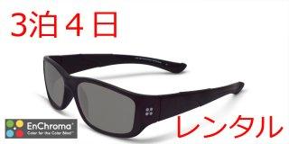 【3泊4日レンタル】 エンクロマ プラネット 子供用10歳〜13歳 EnChroma Planet ブラック Cx-25 色弱補正メガネ レンタル【限定1】<img class='new_mark_img2' src='https://img.shop-pro.jp/img/new/icons1.gif' style='border:none;display:inline;margin:0px;padding:0px;width:auto;' />