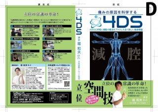 立位姿勢分析のDVD