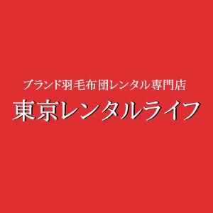 格安!早割で送料込¥2,980 信頼の西川製!レンタル羽毛布団セット|東京レンタルライフ