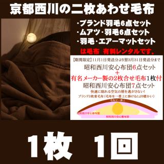 【宿泊数に関係なく】【1セットに1枚のみレンタル可能】1回540円 追加毛布