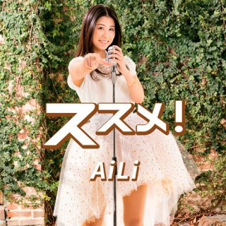 AiLi 5th Single 『ススメ!/無限大Fighter』