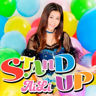 AiLi 6th Single 『STAND UP』