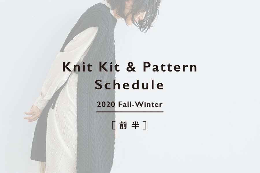 Knit-Kit & Pattern 2020 Fall-Winter 前半