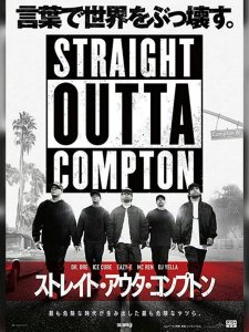 STRAIGHT OUTTA COMPTON DVD / ストレイト・アウタ・コンプトン DVD 正規日本語字幕