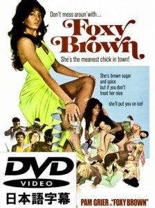 """FOXY BROWN"" フォクシー・ブラウン [日本語字幕DVD]"