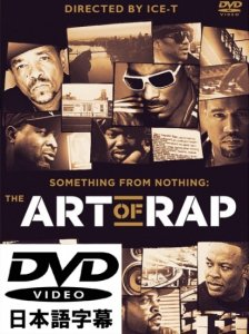 The Art Of Rap アート・オブ・ラップ [DVD]