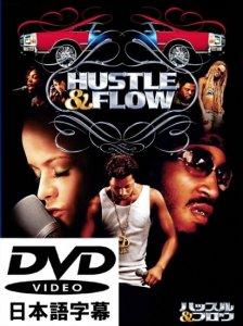 HUSTLE &FLOW ハッスル&フロウ [DVD]