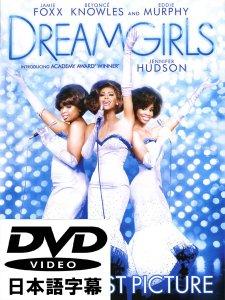 DREAM GIRLS ドリームガールズ スペシャル・コレクターズ・エディション [DVD]