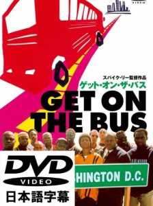 """GET ON THE BUS"" Spike Lee [日本語字幕DVD]"