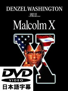 """Malcolm X"" (マルコムX) Spike Lee [日本語字幕DVD]"