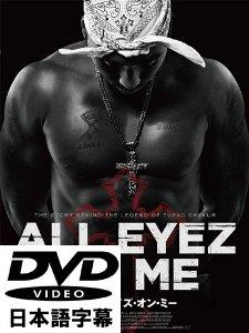 """""""ALL EYEZ ON ME"""" オール・アイズ・オン・ミー [日本語字幕DVD]"""