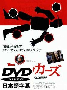 """Clockers"" クロッカーズ [日本語字幕DVD]"