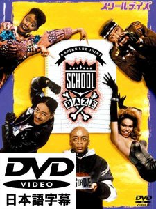 """SCHOOL DAZE"" Spike Lee [日本語字幕DVD]"