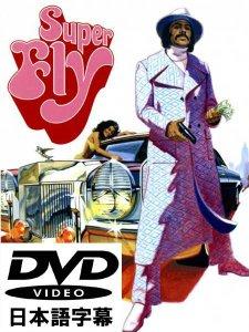 """SUPER FLY"" スーパーフライ 特別版 [日本語字幕DVD]"