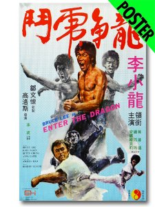 "Bruce Lee ""ENTER THE DRAGON"" Chinese Poster"