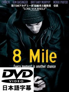 """8Mile"" Eminem [日本語字幕DVD]"