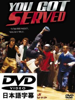 """You Got Served"" コレクターズ・エディション[日本語字幕DVD]"