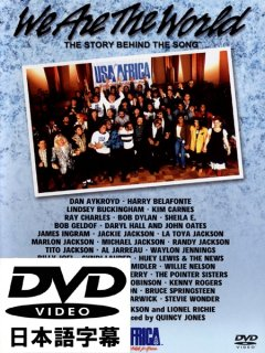 "USA for AFRICA ""We Are The World"" DVD (日本語字幕)"