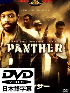 """PANTHER"" <パンサー> [日本語字幕DVD]"