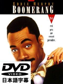 Boomerang ブーメラン [DVD]