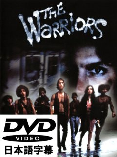 The Warriors ウォリアーズ [DVD]