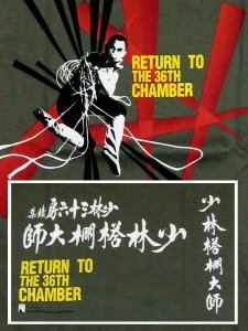 Return To The 36th Chanber 少林寺三十六房 T-Shirt