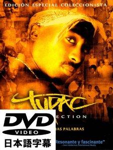 Tupac : Resurrection スペシャル・コレクターズ・エディション [日本語字幕DVD]
