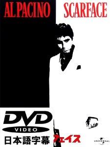 """SCARFACE"" スカーフェイス [日本語字幕DVD]"