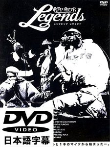 """Hip Hop Legends"" 正規日本語字幕 DVD"