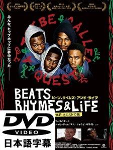 """""""BEATS RHYMES & LIFE"""" ビーツ、ライムズ・アンド・ライフ ~ア・トライブ・コールド・クエストの旅"""