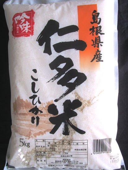 【仁多米 】新米 島根県産 5kg