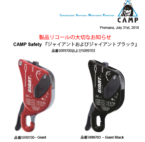 CAMPsafety,CAMP,safety,カンプ,セーフティー,ジャイアント,リコール,giant,