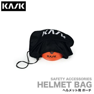 カスク KASK  ヘルメット用ポーチ