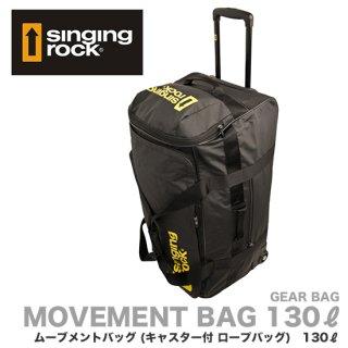 シンギングロック ムーブメントバッグ 130L (キャスター付き ロープバッグ)