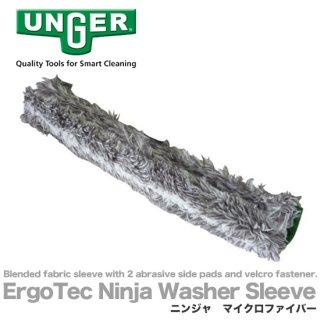 UNGER ウンガー エルゴテック ニンジャ ウォッシャーカバー 35cm