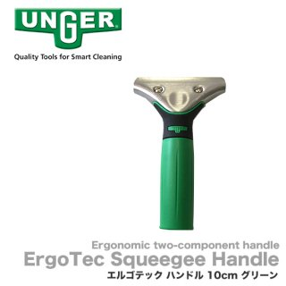 UNGER ウンガー エルゴテック ハンドル 10cm グリーン
