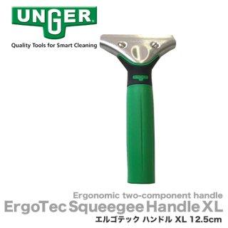 UNGER ウンガー エルゴテック ハンドル  XL 12.5cm