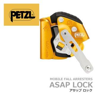 【販売時説明対象商品】ペツル アサップロック PETZL ASAP LOCK