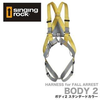 シンギングロック ボディ2 スタンダードカラー (150~185cm)