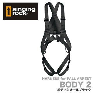 シンギングロック ボディ2 オールブラック (150~185cm)
