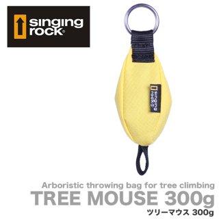 シンギングロック ツリーマウス 300g