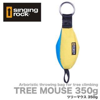 シンギングロック ツリーマウス 350g