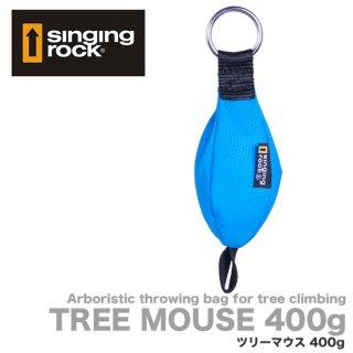 シンギングロック ツリーマウス 400g
