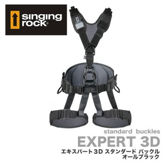 シンギングロック ハーネス エキスパート3D スタンダードバックル  ブラック M-L
