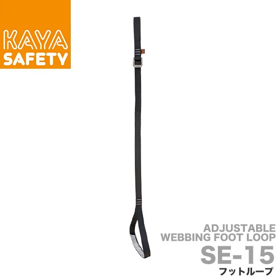 KAYA SAFETY フットループ SE-15