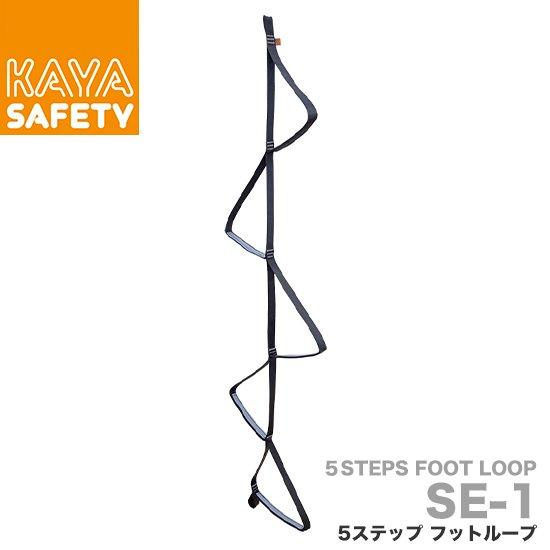 KAYA SAFETY 5ステップ フットループ SE-1